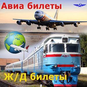 Авиа- и ж/д билеты Сланцев
