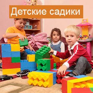 Детские сады Сланцев