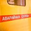 Аварийные службы в Сланцах