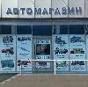 Автомагазины в Сланцах
