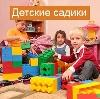 Детские сады в Сланцах