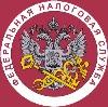 Налоговые инспекции, службы в Сланцах